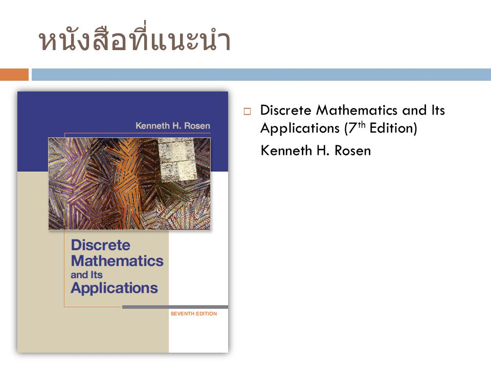 หนังสือที่แนะนำ Discrete Mathematics and Its Applications (7th Edition) Kenneth H. Rosen