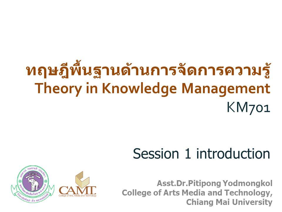 ทฤษฎีพื้นฐานด้านการจัดการความรู้ Theory in Knowledge Management KM701 Session 1 introduction