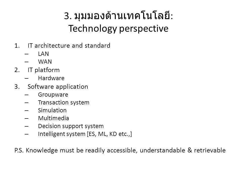 3. มุมมองด้านเทคโนโลยี: Technology perspective