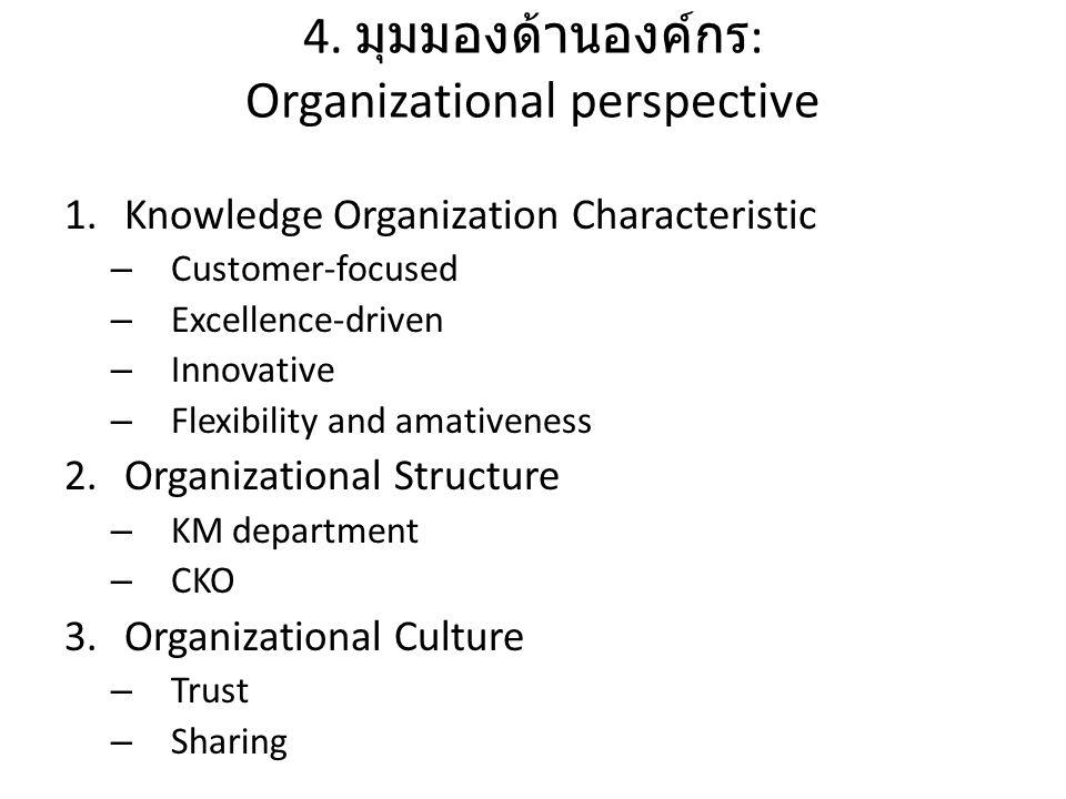 4. มุมมองด้านองค์กร: Organizational perspective