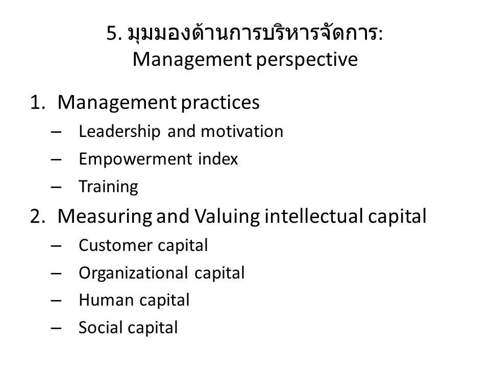 5. มุมมองด้านการบริหารจัดการ: Management perspective