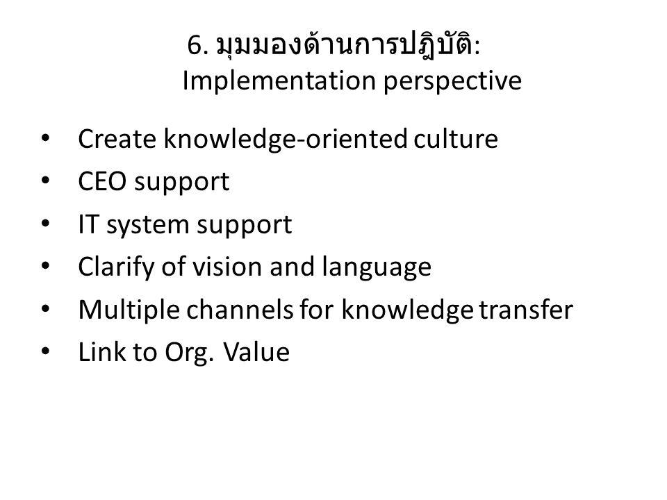6. มุมมองด้านการปฎิบัติ: Implementation perspective