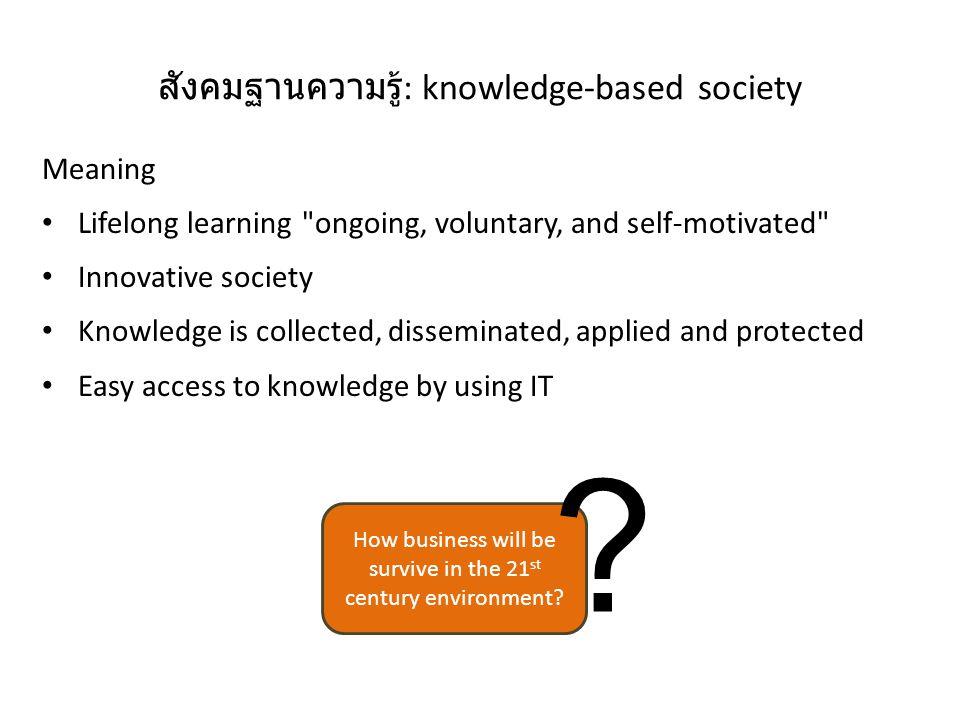 สังคมฐานความรู้: knowledge-based society