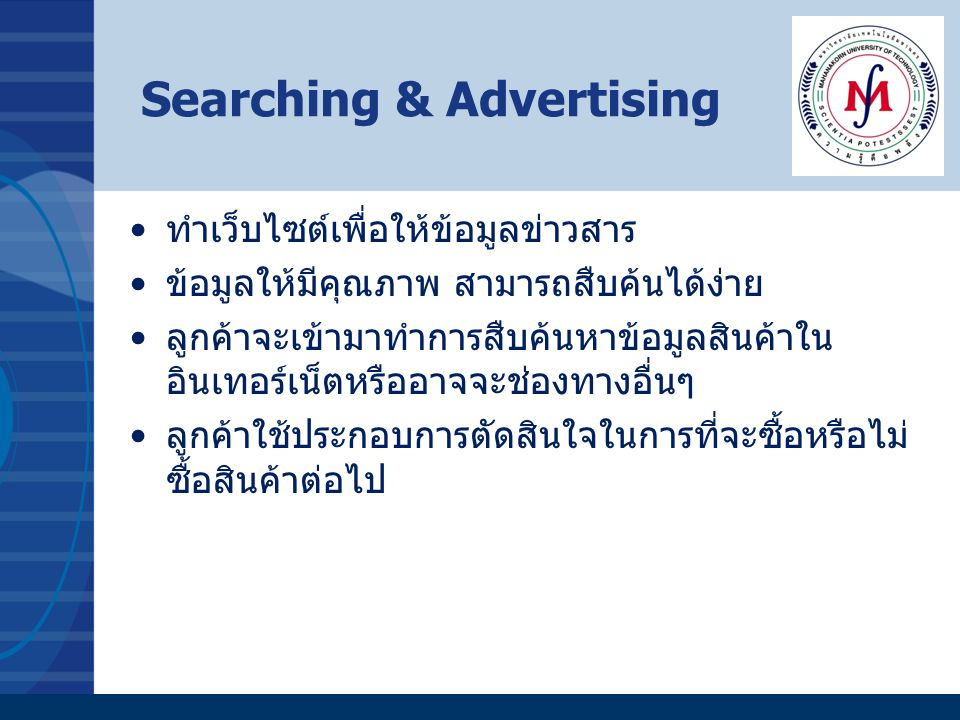 Searching & Advertising