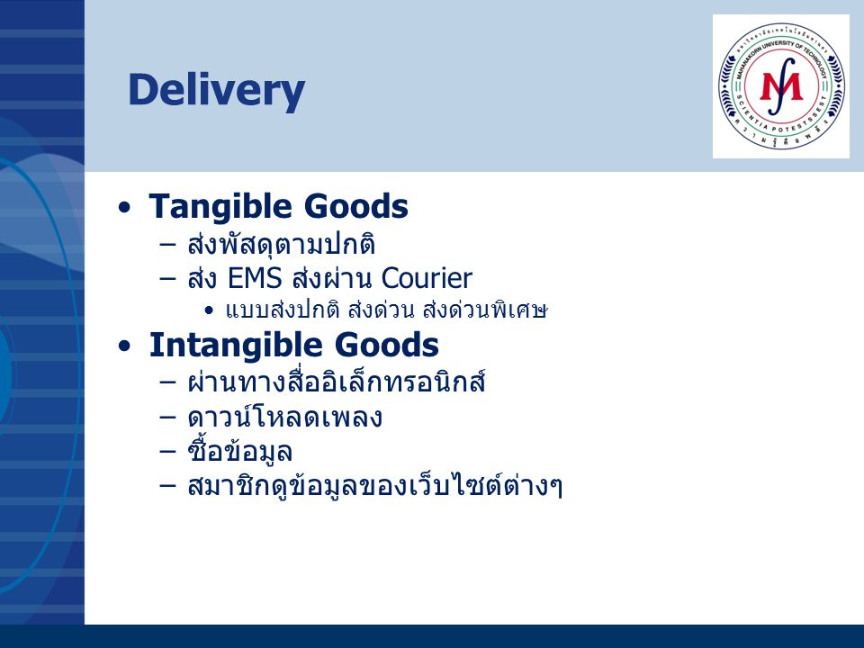 Delivery Tangible Goods Intangible Goods ส่งพัสดุตามปกติ