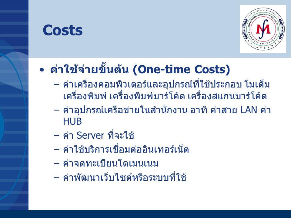 Costs ค่าใช้จ่ายขั้นต้น (One-time Costs)
