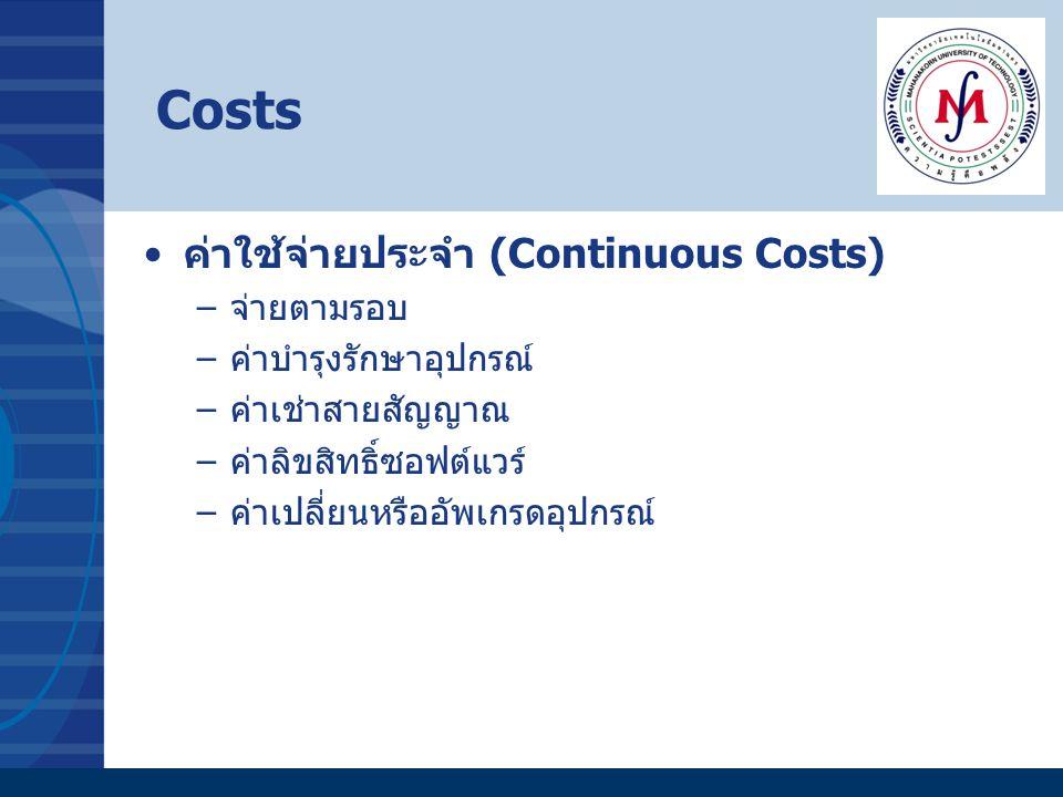 Costs ค่าใช้จ่ายประจำ (Continuous Costs) จ่ายตามรอบ