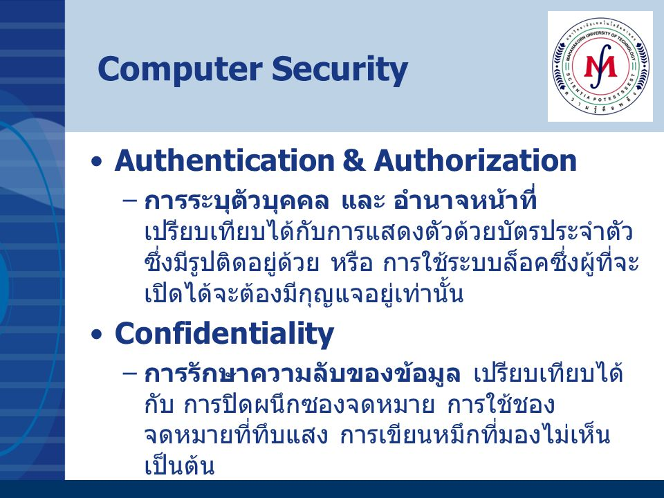 Computer Security Authentication & Authorization Confidentiality