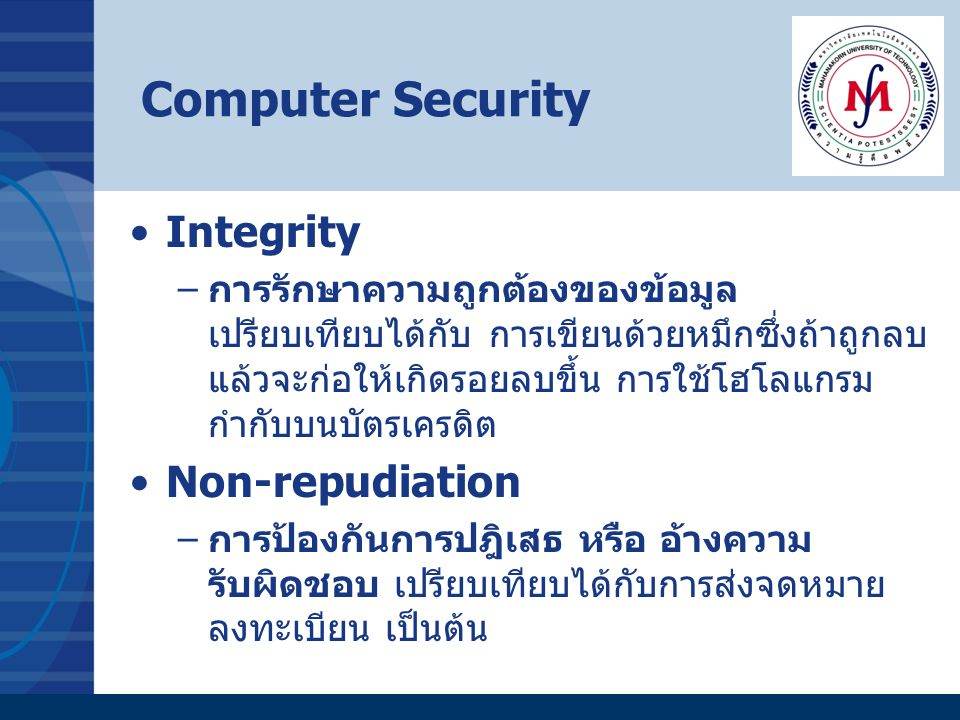 Computer Security Integrity Non-repudiation