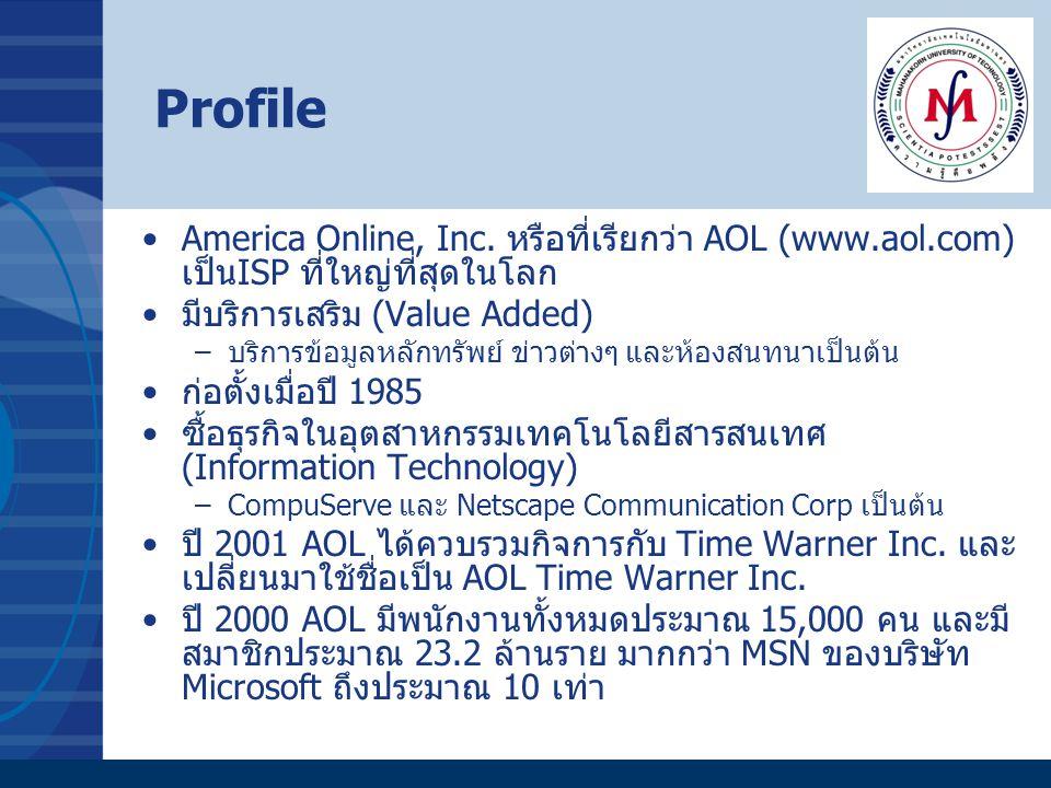 Profile America Online, Inc. หรือที่เรียกว่า AOL (www.aol.com) เป็นISP ที่ใหญ่ที่สุดในโลก. มีบริการเสริม (Value Added)