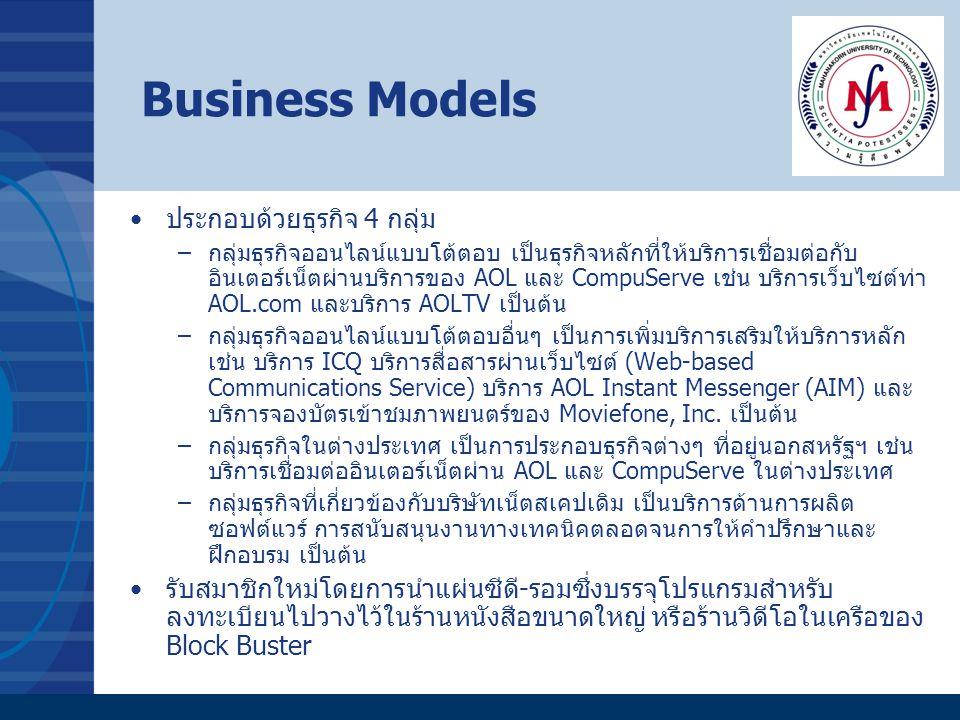Business Models ประกอบด้วยธุรกิจ 4 กลุ่ม