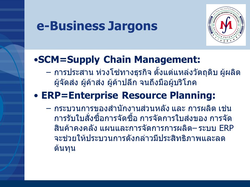 e-Business Jargons SCM=Supply Chain Management: