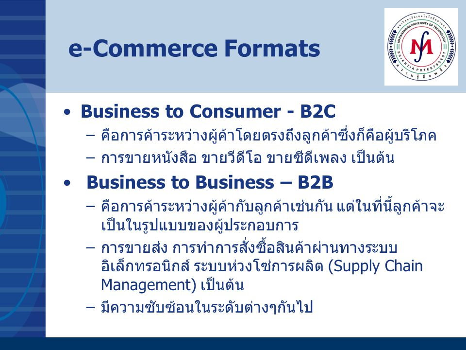 e-Commerce Formats Business to Consumer - B2C