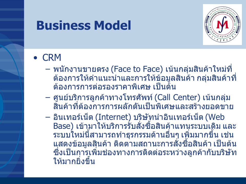 Business Model CRM.