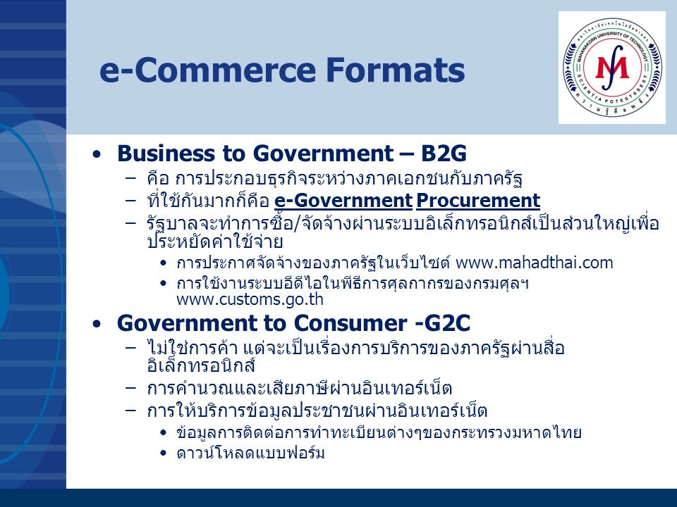 e-Commerce Formats Business to Government – B2G