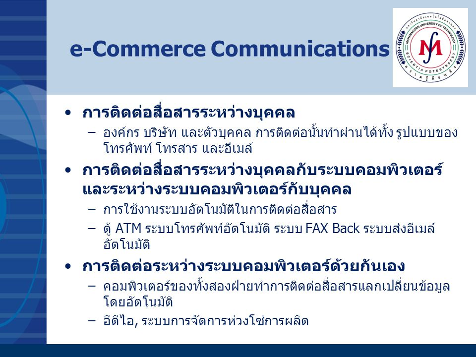 e-Commerce Communications