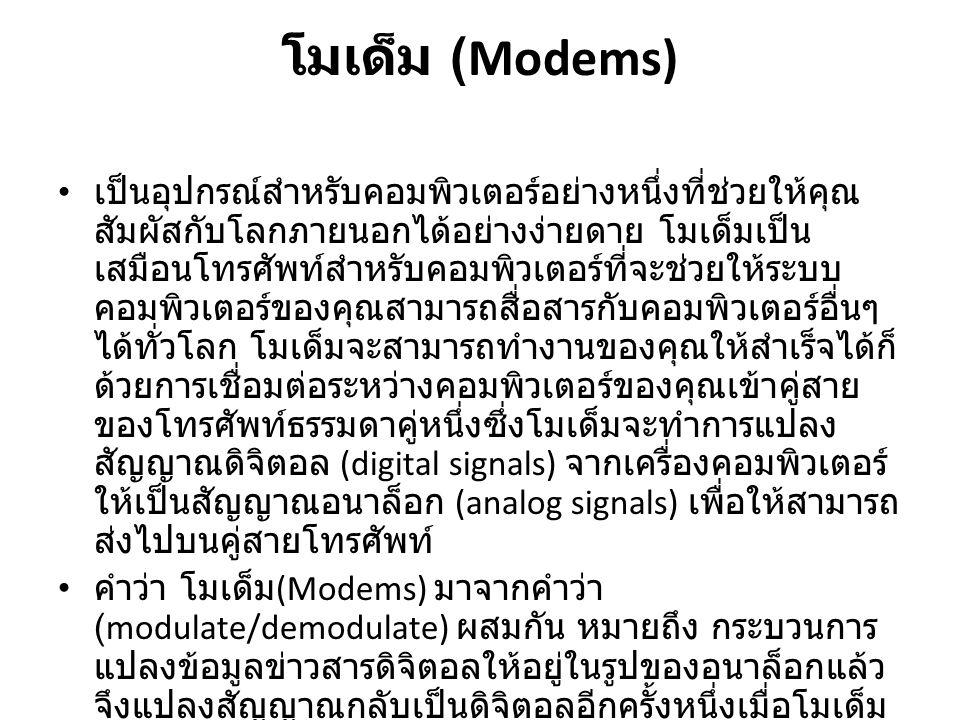 โมเด็ม (Modems)