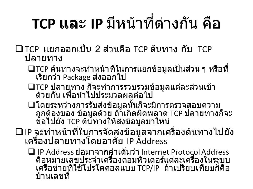 TCP และ IP มีหน้าที่ต่างกัน คือ