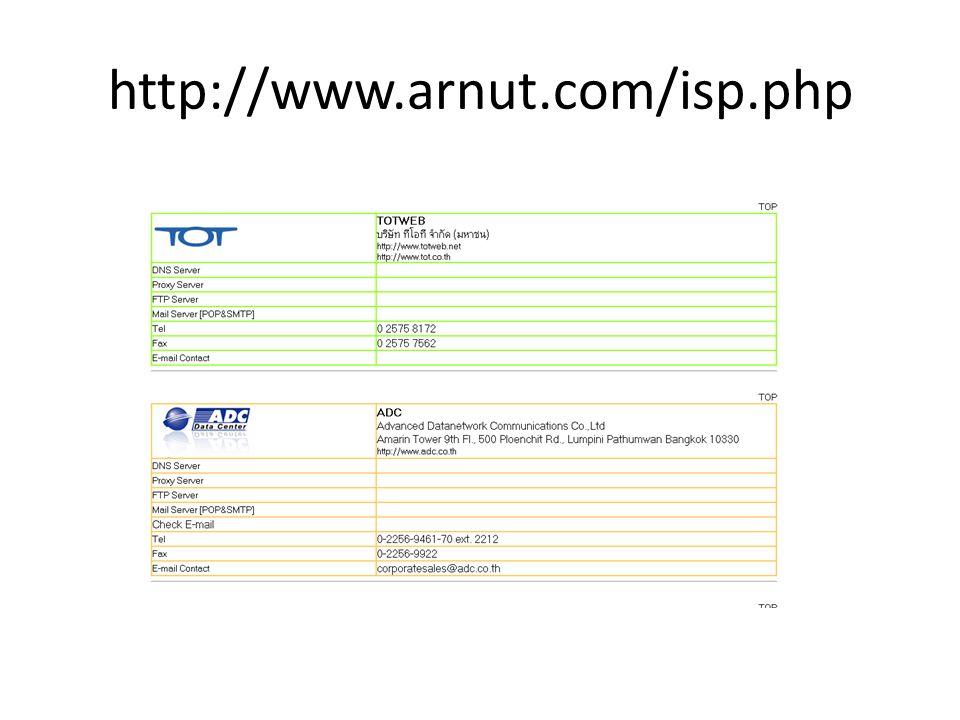 http://www.arnut.com/isp.php