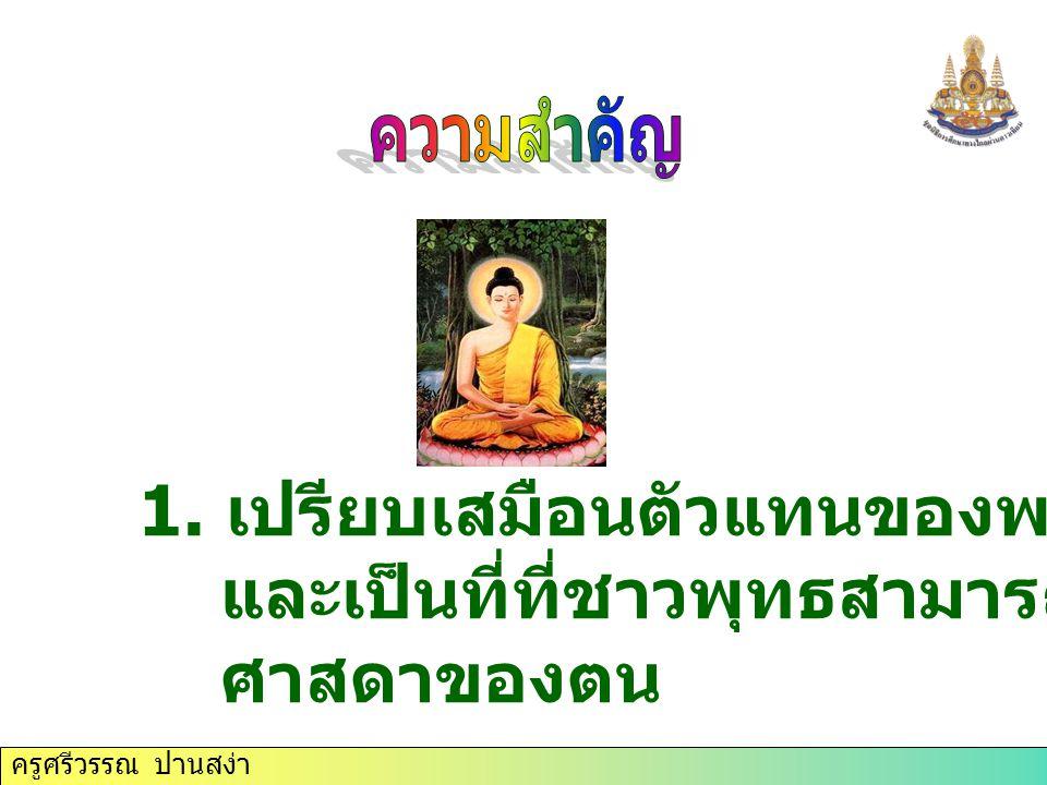 1. เปรียบเสมือนตัวแทนของพระพุทธองค์