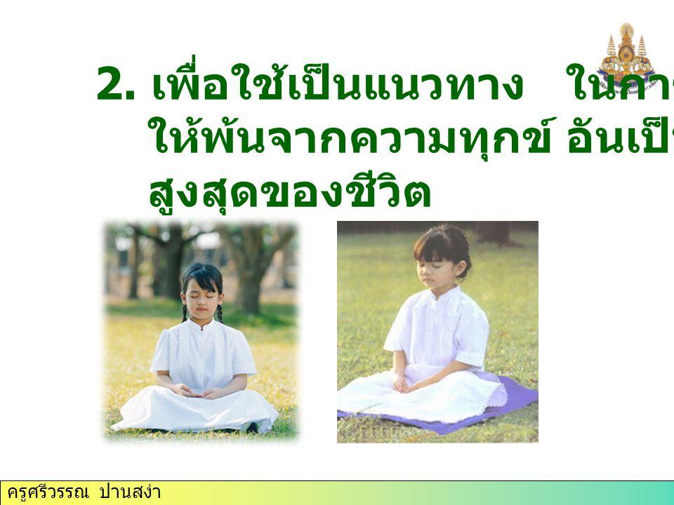 2. เพื่อใช้เป็นแนวทาง ในการปฏิบัติตน
