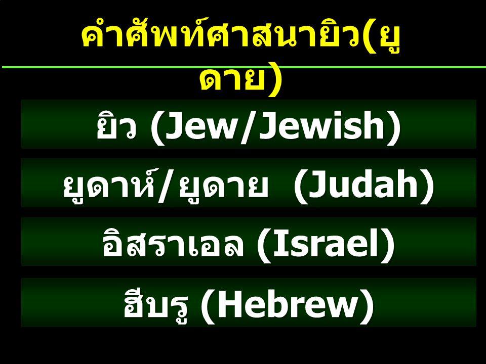 คำศัพท์ศาสนายิว(ยูดาย)