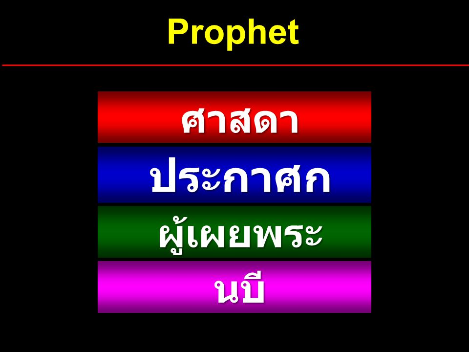Prophet ศาสดาพยากรณ์ ประกาศก ผู้เผยพระวจนะ นบี