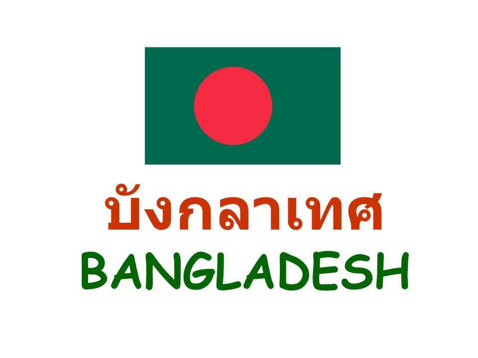 บังกลาเทศ BANGLADESH