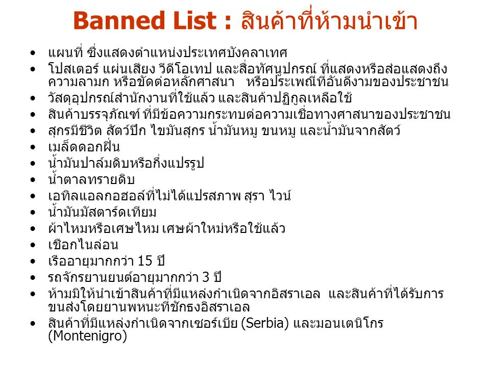 Banned List : สินค้าที่ห้ามนำเข้า