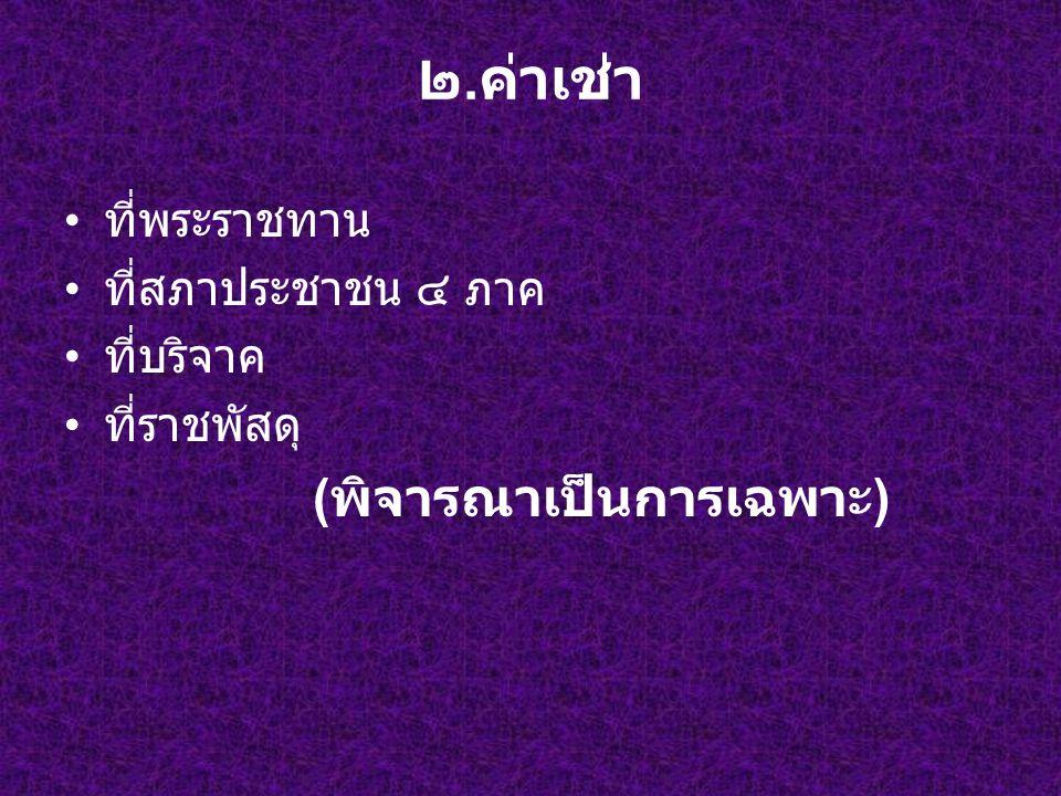 ๒.ค่าเช่า ที่พระราชทาน ที่สภาประชาชน ๔ ภาค ที่บริจาค ที่ราชพัสดุ
