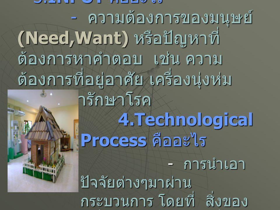 4.Technological Process คืออะไร