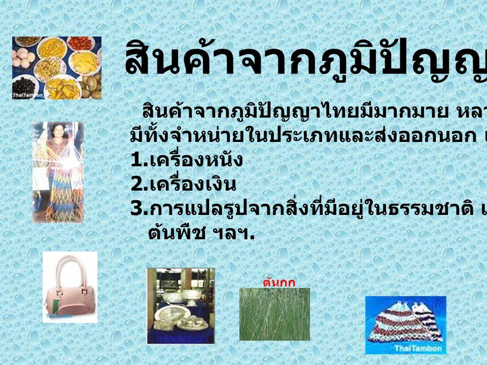 สินค้าจากภูมิปัญญาไทย