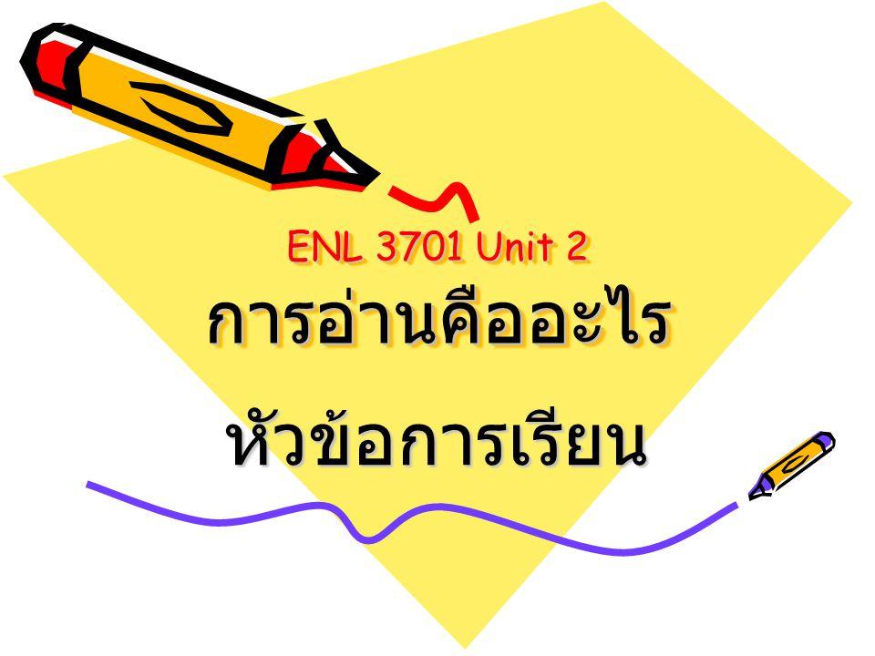 ENL 3701 Unit 2 การอ่านคืออะไร
