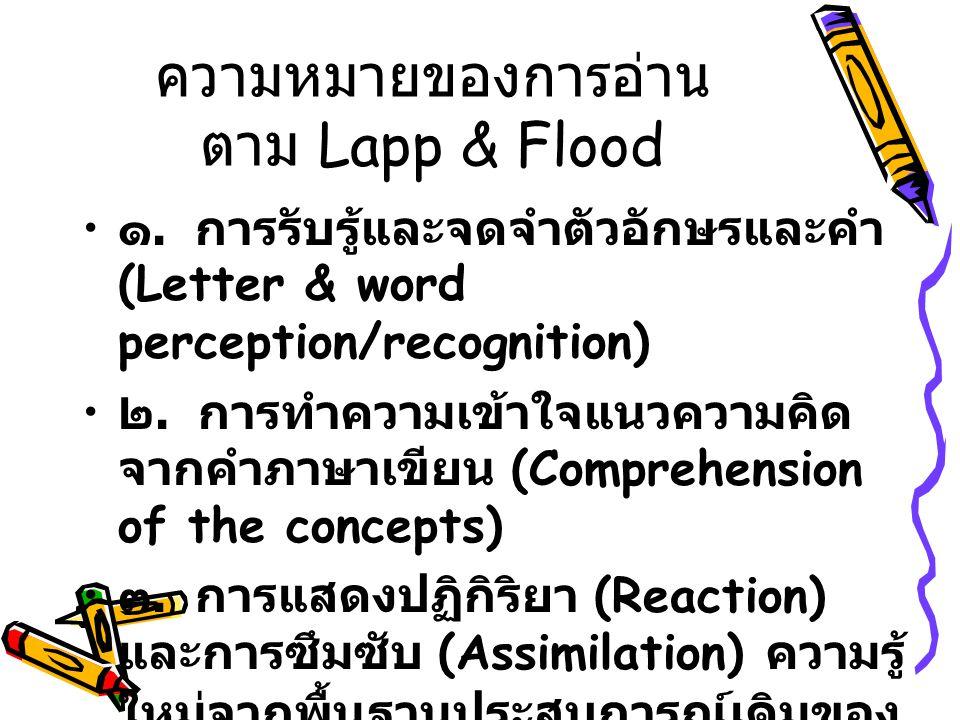ความหมายของการอ่าน ตาม Lapp & Flood