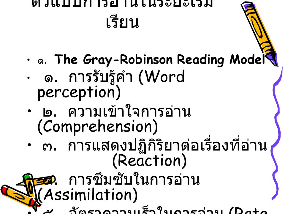 ตัวแบบการอ่านในระยะเริ่มเรียน