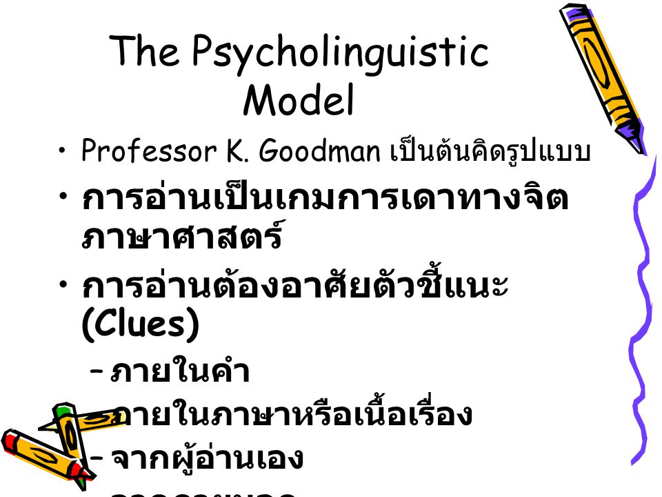 The Psycholinguistic Model