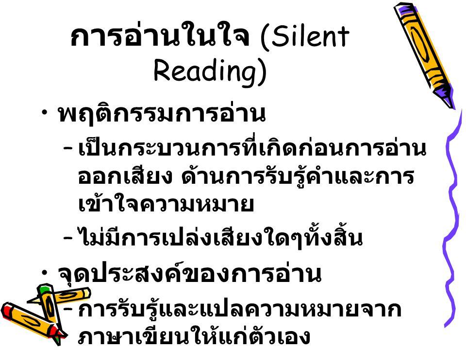 การอ่านในใจ (Silent Reading)