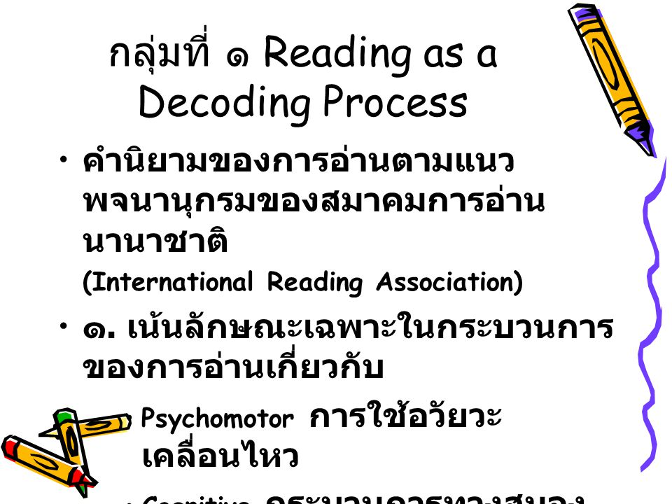 กลุ่มที่ ๑ Reading as a Decoding Process