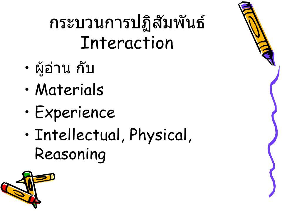 กระบวนการปฏิสัมพันธ์ Interaction