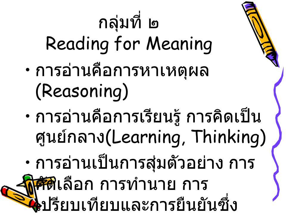 กลุ่มที่ ๒ Reading for Meaning