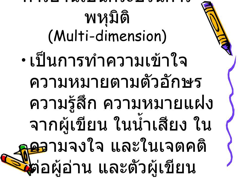 การอ่านเป็นกระบวนการพหุมิติ (Multi-dimension)