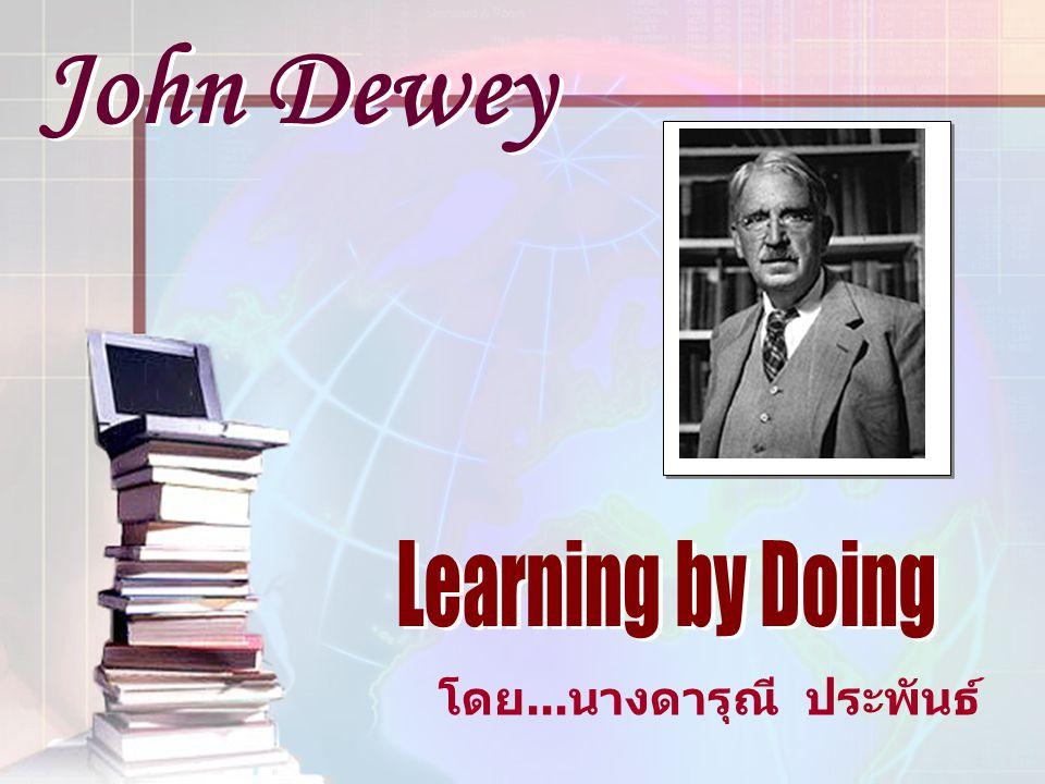 John Dewey Learning by Doing โดย...นางดารุณี ประพันธ์