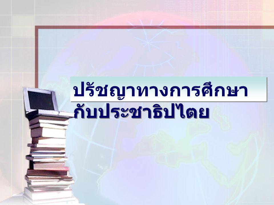 ปรัชญาทางการศึกษากับประชาธิปไตย