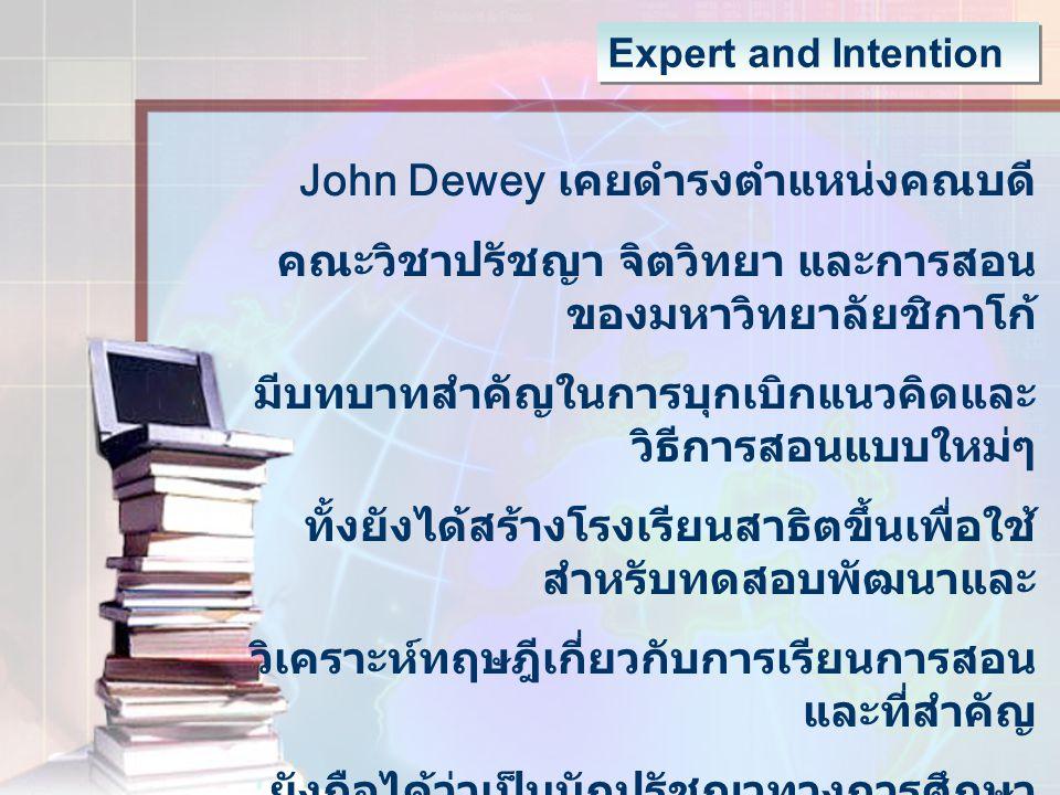 John Dewey เคยดำรงตำแหน่งคณบดี