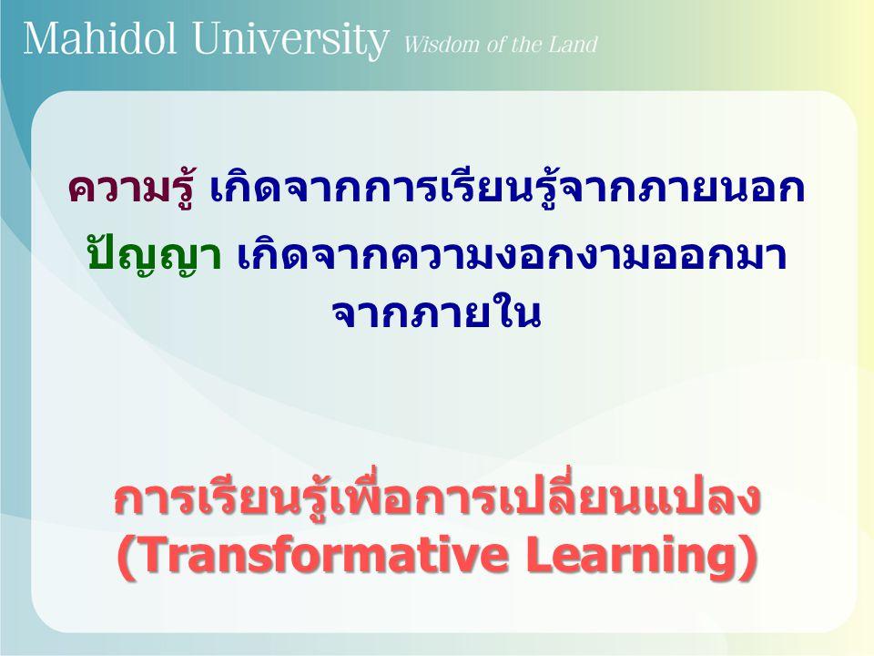 การเรียนรู้เพื่อการเปลี่ยนแปลง (Transformative Learning)