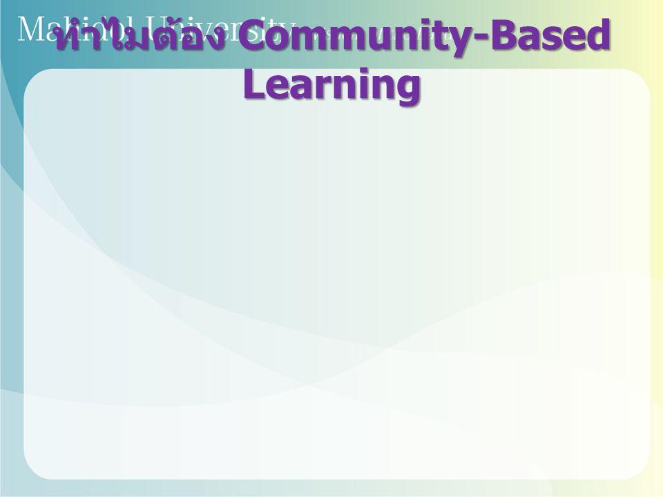 ทำไมต้อง Community-Based Learning