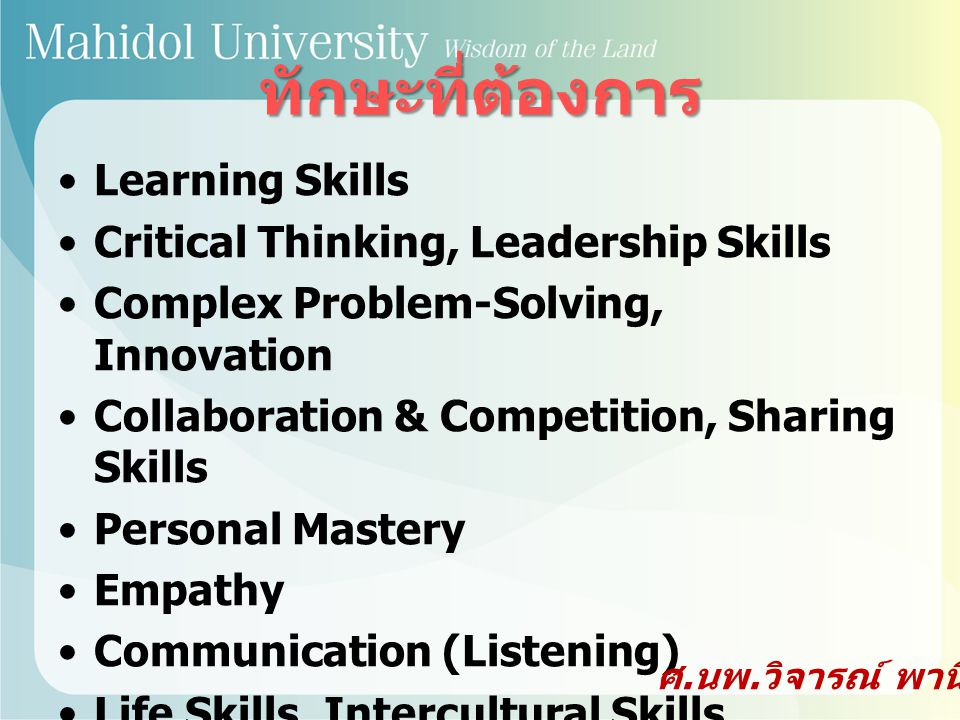 ทักษะที่ต้องการ Learning Skills Critical Thinking, Leadership Skills
