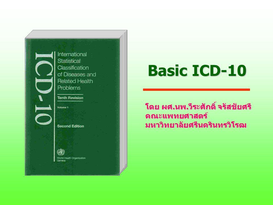 Basic ICD-10 โดย ผศ.นพ.วีระศักดิ์ จรัสชัยศรี คณะแพทยศาสตร์