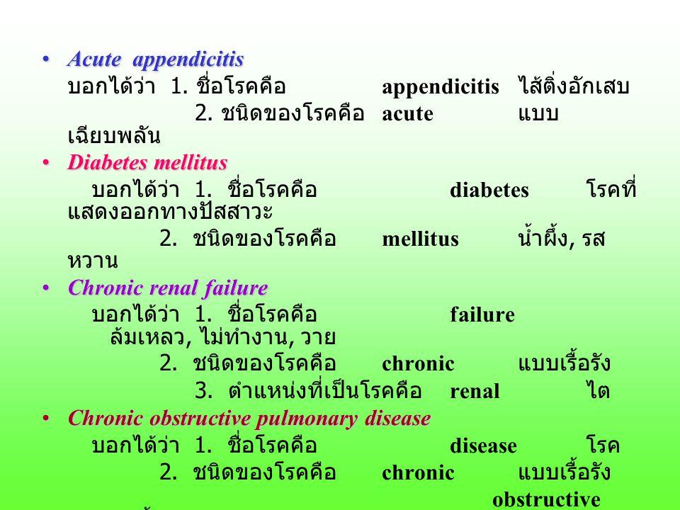 Acute appendicitis บอกได้ว่า 1. ชื่อโรคคือ appendicitis ไส้ติ่งอักเสบ. 2. ชนิดของโรคคือ acute แบบเฉียบพลัน.