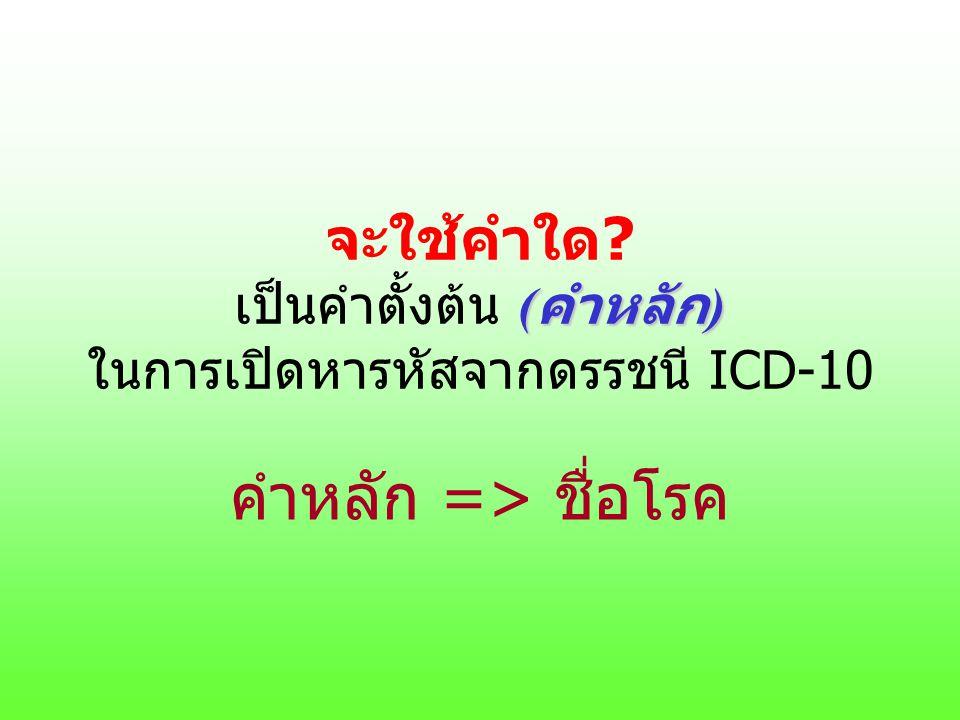 จะใช้คำใด เป็นคำตั้งต้น (คำหลัก) ในการเปิดหารหัสจากดรรชนี ICD-10